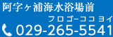 029-265-5541